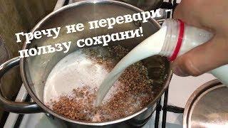 Как правильно варить Гречку / Как варить гречку на молоке