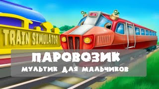 """Развивающие мультики для детей """"ПРО ПАРОВОЗИК"""" Мультики про машинки и паровозики Железная дорога"""