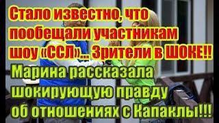 Дом 2 Новости 25 Апреля 2019 25.04.2019
