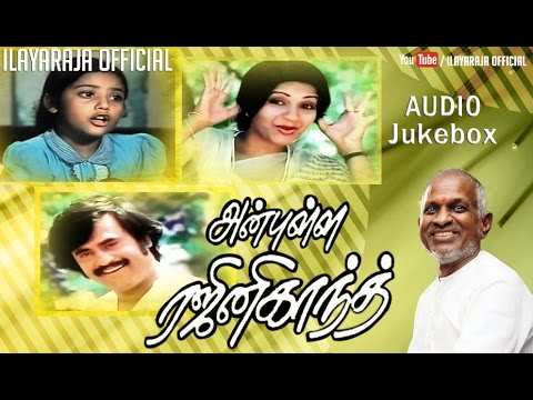 Anbulla Rajnikanth | Audio Jukebox | Rajinikanth, Meena | Ilaiyaraaja Official