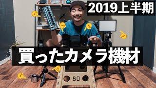 【2019上半期】買ったカメラ系機材・小物を紹介!【Youtube動画製作】