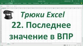 Трюк Excel 22. Последнее значение в ВПР
