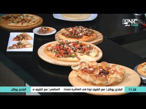صورة  طريقة عمل البيتزا البلدي يوكل مع الشيف نونا | طريقة عمل البيتزا وأساسيات مهمة لتفريزها 🍕 طريقة عمل البيتزا من يوتيوب