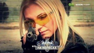 Смотреть видео НАУКА НА КОЛЕСАХ Сезон 1 Выпуск 5 онлайн