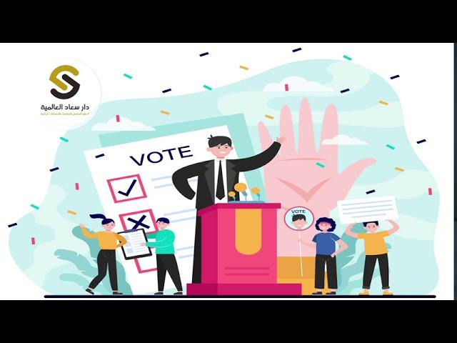 انتخابات مجلس الامة الكويتي 2020