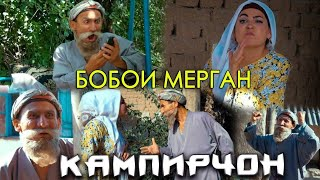 "КИНО КЛИП БОБОИ МЕРГАН & ГАВХАР - ""КАМПИРЧОН"" / Kino Klip Bobi Mergan & Gavhar - ""Campirjon"""