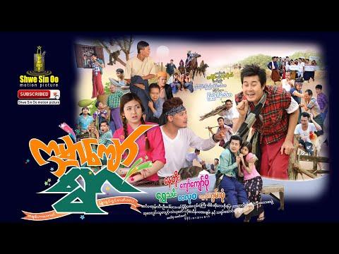 ရွှေစင်ဦးရုပ်ရှင် | ကမ္ဘာကျော်ရွာ | Kabar Kyaw Yoar | မြန်မာဇာတ်ကား | English Subtitle