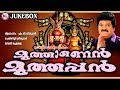 Download മുത്താണെൻ മുത്തപ്പൻ | Muthanen Muthappan | Hindu Devotional Songs Malayalam | Muthappan Songs MP3 song and Music Video