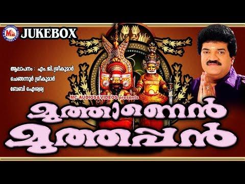 മുത്താണെൻ മുത്തപ്പൻ | Muthanen Muthappan | Hindu Devotional Songs Malayalam | Muthappan Songs