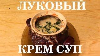видео Луковый суп в горшочках