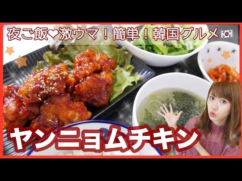 【料理】夜ご飯の支度♡韓国グルメ・ヤンニョムチキン!お家で簡単!韓国風献立!