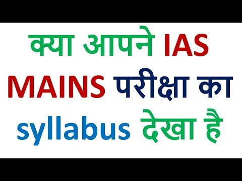 IAS MAINS SYLLABUS  50% IAS बनने की कुंजी  