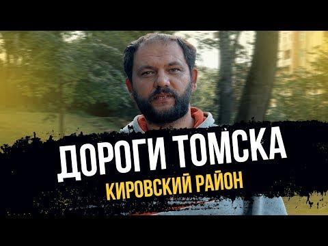 ДОРОГИ ТОМСКА | Кировский район | Автошкола Клаксон Томск
