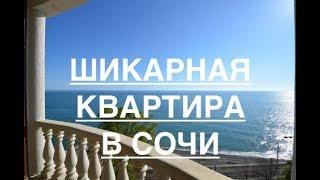Шикарная квартира в Сочи в 150 метрах от моря