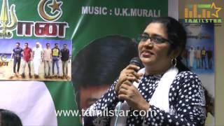 Thondiyan Movie Playback Singer Narayanan Mohan Press Meet
