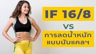 ทำไม IF 16/8 ดีกว่า การลดน้ำหนัก แบบนับแคลอรี่ ทั่วไป? screenshot 3
