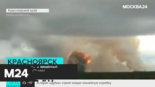 Смотреть видео Введенный после взрывов режим ЧС в Ачинске отменили - Москва 24 онлайн
