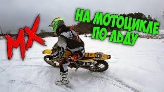 Это тебе не девок катать   На мотоцикле зимой по льду   MX на шипах