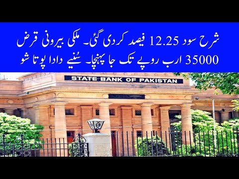 SBP Announces Monetary Policy Increases Interest Rate | Dada Pota Show 22-05-2019
