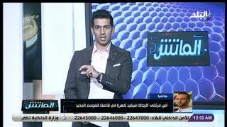 الماتش - أمير مرتضى منصور عن رحيل كهربا : «اللي هيجيب سيرة الأهلي هنساعده يروحله»