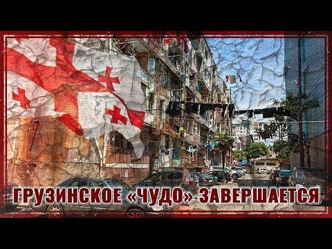 Грузинское «чудо» завершается.