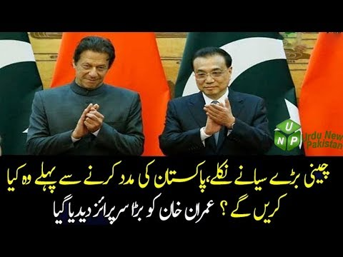China's Challenge  what should Imran Khan do Now??