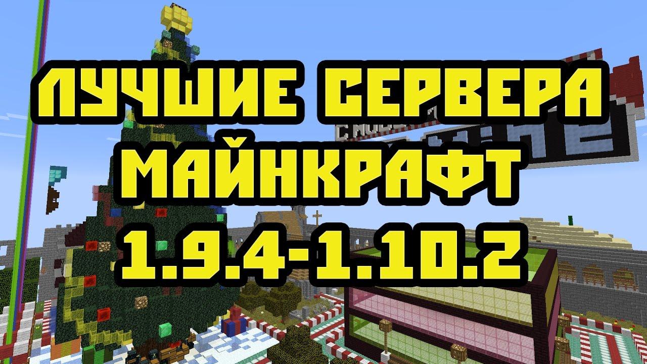 Лучшие сервера Minecraft с модами! CubixWorld.Ru - YouTube