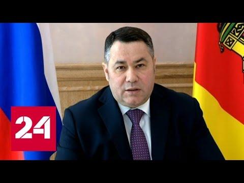 Игорь Руденя: ситуация с коронавирусом в Тверской области полностью под контролем - Россия 24