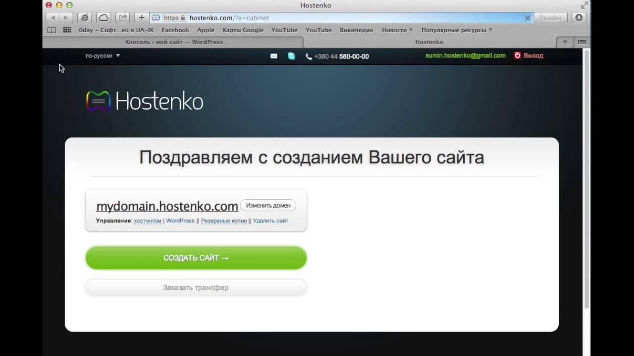 Как создать собственный хостинг сайтов хостинг с защитой от ddos атак vps