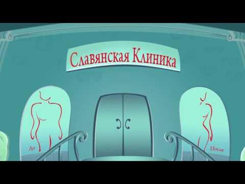 Принципы похудения по методу снижения веса Славянская Клиника.