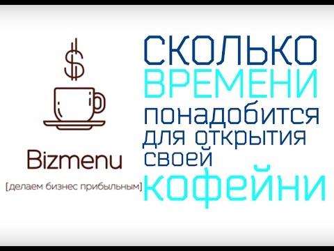 Сколько времени понадобиться на открытие своей кофейни?