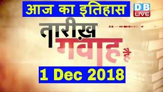 आज का इतिहास   Today History   Tareekh Gawah Hai   Current Affairs In Hindi   01 Dec 2018   #DBLIVE