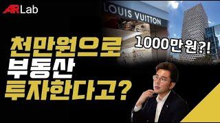 1000만원으로 부동산 투자하는 방법