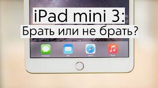 iPad mini 3: Брать или не брать?