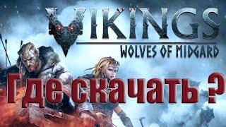 ГДЕ СКАЧАТЬ ПИРАТКУ Viking Wolves Of Midgard / Download