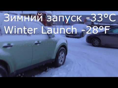 Холодный запуск Winter Launch Ford Escape Hybrid 33C