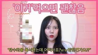 """폭식한 후 """"이거"""" 먹으면 살 안찜! (치팅데이, 탄수…"""