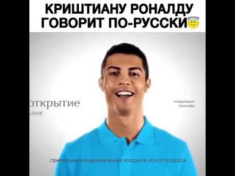 Криштиану роналду говорит по русски