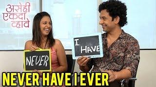 Never Have I Ever With Umesh Kamat & Tejashri Pradhan | Asehi Ekda Vhave | Marathi Movie 2018