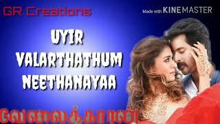 Vellaikaran_iriva_song || Tamil WhatsApp status lyrics