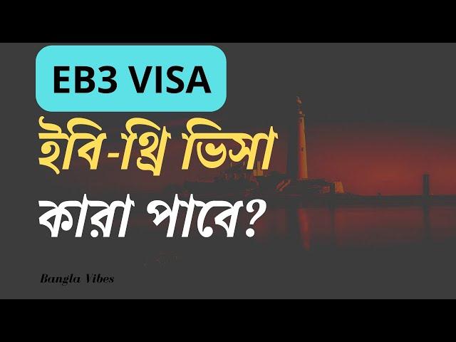 ✅ EB-3 ভিসা সম্পর্কে জানুন - কারা পাবে আমেরিকার EB3 ভিসা?