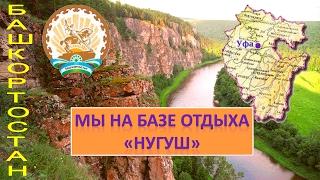 видео Турбазы и базы отдыха Башкирии