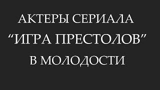"""Актеры сериала """"Игра престолов"""" в молодости!"""