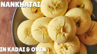 Nankhatai Recipe: In Kadai & Oven Both   नानखटाई रेसिपी   Nankhatai Biscuit   Indian Cookies (Hindi)