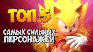 TOP 5  MOST POWERFUL CHARACTERS IN SONIC UNIVERSE