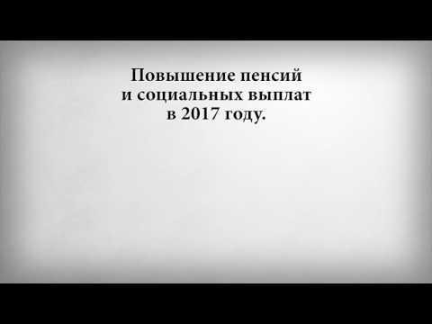 Базовая (фиксированная) пенсия - сколько составляет в 2017