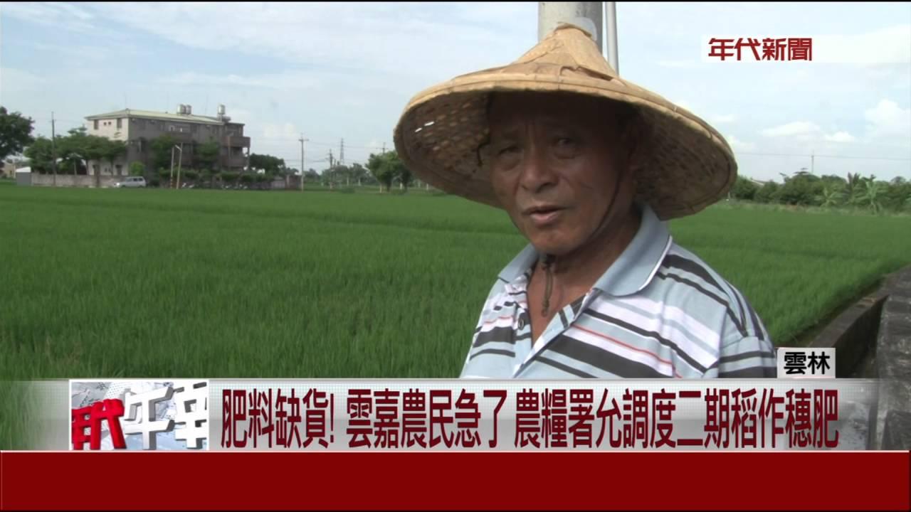 肥料缺貨! 雲嘉農民急了 農糧署允調度二期稻作穗肥 - YouTube
