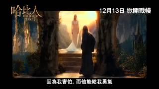 Трейлер №4 фильма «Хоббит: Нежданное путешествие»
