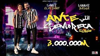 سامر المدنى وعمار باشا - كليب انتى سنيوريتا - Samer Elmedany & 3ammar Basha - Anti Senioreta