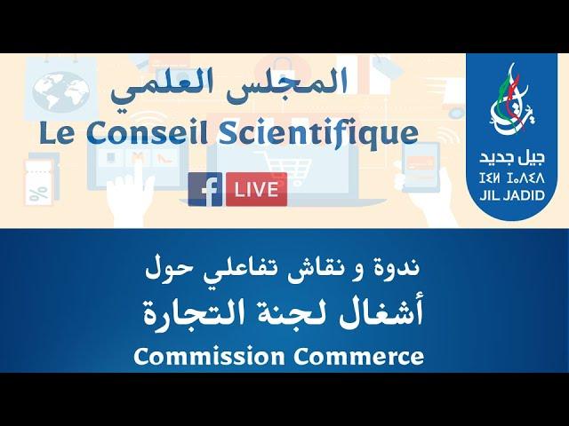 ندوة و نقاش تفاعلي للمجلس العلمي لجيل جديد حول أشغال لجنة التجارة